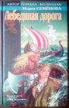 Купить книгу Семенова Мария - Лебединая Дорога