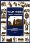 купить книгу  - Осада Пскова глазами Иностранцев: Дневники походов Батория на Россию