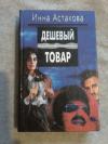 Купить книгу Астахова И. - Дешевый товар. Людоеды