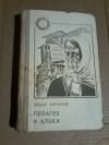 Купить книгу Абрамов Ф. А. - Пелагея и Алька