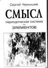 Купить книгу Сергей Чернышев - Смысл. Периодическая система его элементов