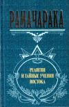 Купить книгу Рамачарака - Религии и тайные учения Востока
