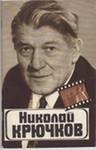 Купить книгу Соболев, Р. П. - Николай Крючков