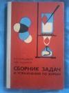 Купить книгу Гольдфарб Я. Л.; Ходаков Ю. В. - Сборник задач и упражнений по химии