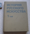 Купить книгу НИИ теории и истории изобразительных искусств - История русского искусства (том 1)