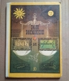 Купить книгу Ефимовский Е. - Ракета и травинка