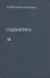 Купить книгу Богомолов, А.И. - Гидравлика