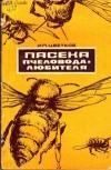Купить книгу Цветков - Пасека пчеловода-любителя