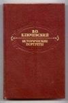 Купить книгу Ключевский В. О. - Исторические портреты. Деятели исторической мысли