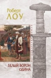 Купить книгу Лоу Роберт - Белый ворон Одина