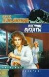 купить книгу С. Лукьяненко - Осенние визиты