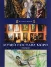 Купить книгу А. Двулит - Музей Гюстава Моро