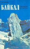 купить книгу Галазий Г. - Байкал в вопросах и ответах