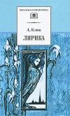 Купить книгу Блок Александр Александрович - Лирика.