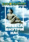 Купить книгу Теос Бернард - Небеса внутри нас. Йога дала мне превосходное здоровье