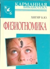 Купить книгу Хигир Б. - Физиогномика