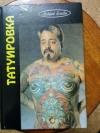 Купить книгу Анджей Ельски - Татуировка