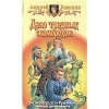Купить книгу Белянин Андрей - Дело трезвых скоморохов