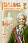 Краснов Петр Николаевич - Цесаревна.