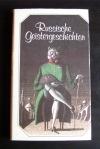 Купить книгу сборник - Russische Geistereschichten (на немецком языке)