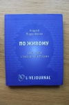 Андрей Подшибякин - По живому. 1999-2009. LiveJournal в России