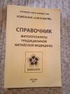 Купить книгу  - Справочник. Фитопрепараты традиционной китайской медицины