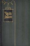 Чарльз Диккенс - Собрание сочинений в тридцати томах. Том 7. Лавка древностей.