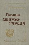Купить книгу Розанов А. - Полина Виардо–Гарсиа