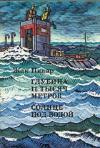 Купить книгу Жак Пикар - Глубина 11 тысяч метров. Солнце под водой