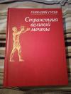 Купить книгу Гусев Г. М. - Странствия великой души