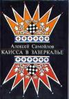 Купить книгу Самойлов, А. - Каисса в Зазеркалье