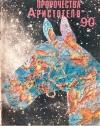Купить книгу Бирюкова Л. В. - Пророчества Аристотеля '90