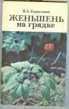 Купить книгу Борисевич В. А. - Женьшень на грядке.