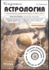 Купить книгу А. Колесников - Астрология. Самоучитель. С помощью компьютера и без него