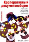 Купить книгу Саттон, Майкл Дж.Д. - Корпоративный документооборот: Принципы, технологии, методология внедрения