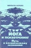 купить книгу Иванов, Ю.М. - Йога и психотренинг. Путь к физическому совершенству и космическому сознанию