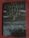 Купить книгу Сузюмов Е. М.; Ципоруха М. И. - Открывая тайны океана