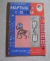 Купить книгу Крылов - Мартышка и очки