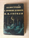 Купить книгу  - Иллюстрации А. Куркина к произведениями Н. В. Гоголя: Комплект из 16 открыток