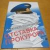 Купить книгу Грешневиков, А.Н. - Отставка прокурора