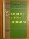 Купить книгу Чернышевский Н. Г. - О классиках русской литературы