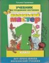 Купить книгу Геронимус Татьяна - Учебник по трудовому обучению. Маленький мастер. 1 класс.