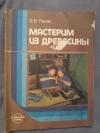 Купить книгу Рихвк Э. В. - Мастерим из древесины. Книга для учащихся 5 - 8 классов средней школы
