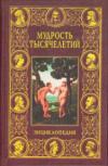 Купить книгу Балязин, Вольдемар - Мудрость тысячелетий. Энциклопедия