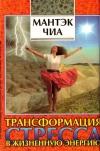 Купить книгу Мантэк Чиа - Трансформация стресса в жизненную энергию