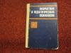Купить книгу авторский коллектив. - возрастная и педагогическая психология