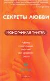 Купить книгу Атма - Моногамная Тантра: Метод работы с сексуальной энергией для духовного роста