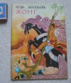 легенда - книга для детей Чудо-богатырь Жонг