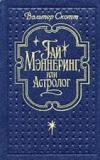 Купить книгу Скотт, Вальтер - Гай Мэннеринг, или Астролог