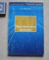 Купить книгу Муратов С. А. - Пристрастная камера
